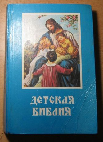 Детская Библия. Репринт. Євангеліє в переказі для дітей