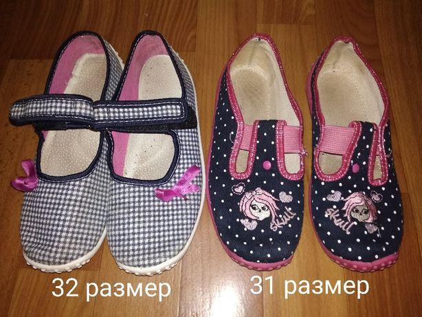 Тапочки, мокасины Zetpol 31-32 размер