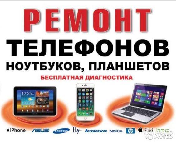 Ремонт телефонов, планшетов компьютеров, ноутбуков