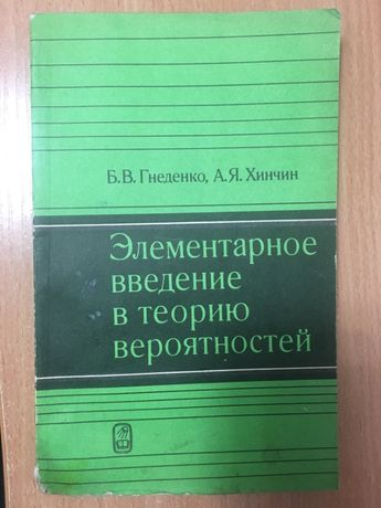 Элементарное введение в теорию вероятностей Гнеденко Б, Хинчин А.