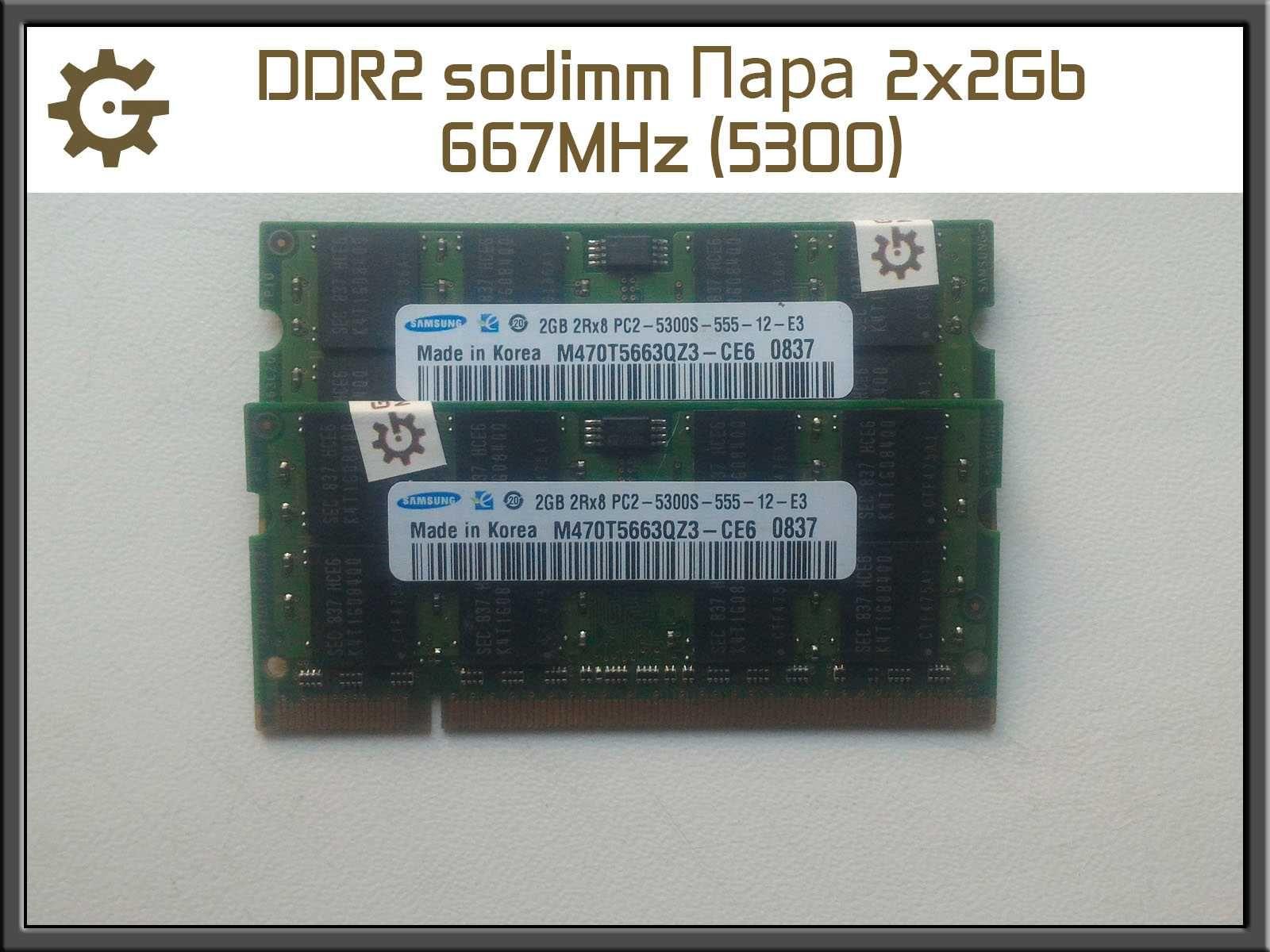DDR2 4Gb Пара 2x2 ОЗУ Sodimm 5300 PC2 667 Оперативная память ноутбука