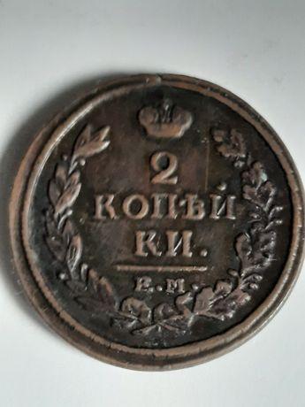 2 копейки Россия 1811 ЕМ, 1/2 копейки 1842, 1914 ЕМ