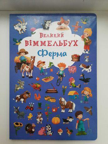 """Детская книга """"Великий віммельбух Ферма"""""""