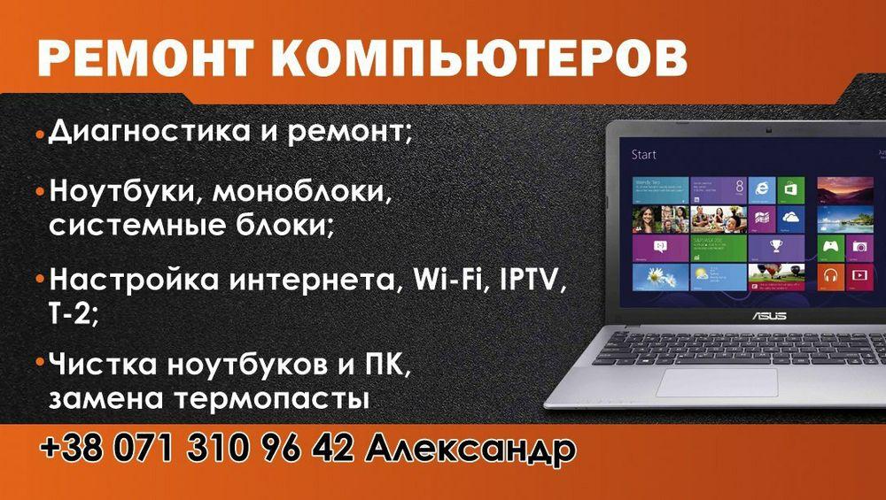 ремонт компьютеров и ноутбуков Макеевка - изображение 1