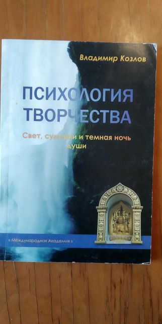 Психология творчества Козлов