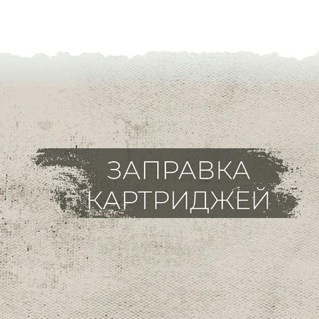 Заправка картриджей Днепр (Днепропетровск)