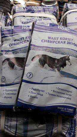 Пояс из собачьей шерсти NEBAT,MORTEK(согревающий ,лечебный)наколенники