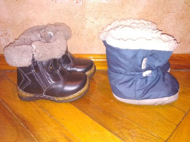 Зимние кожаные ботинки сапожки. Размер 22. Дёшево!