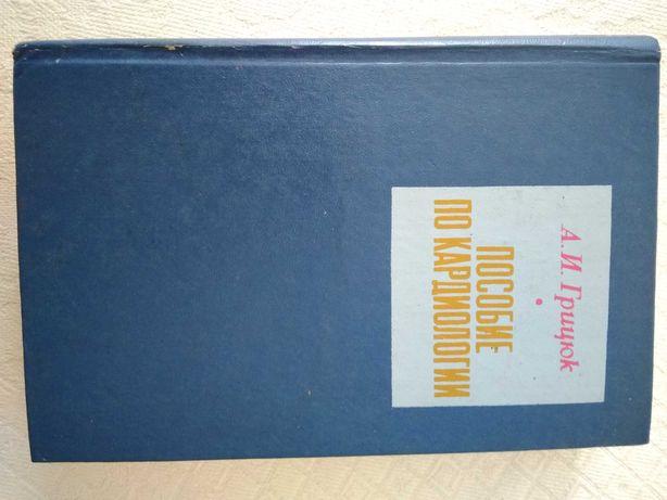 "Книга "" Пособие по кардиологии "" А.И. Грицюк"