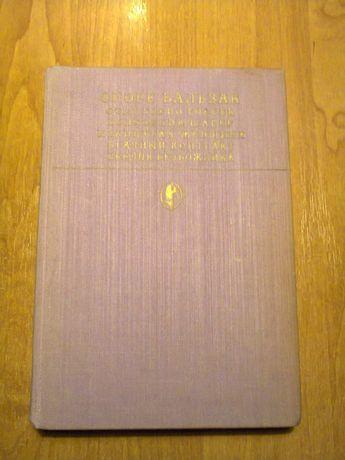 Оноре де Бальзак. Библиотека классики.