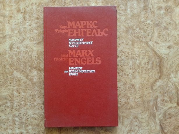 Манифест коммунистической партии. Украинский и немецкий языки