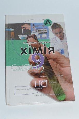 Хімія. 9 клас (П.П. Попель, Л.С. Крикля)