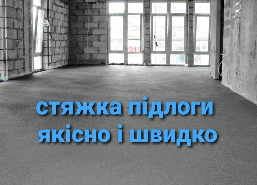 Стяжка підлоги напівсуха