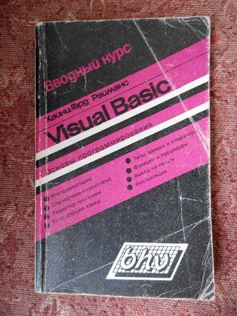 Visual Basic. Вводный курс. Райманс Х.Г.
