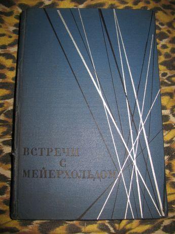 Встречи с Мейерхольдом.Сборник воспоминаний.1967 г.