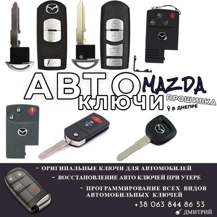 Ключ Mazda 3, 6, CX-3, CX-5, CX-9 Прошивка смарт ключей Keyless Go Днепр - изображение 1