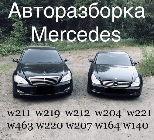 РАЗБОРКА Mercedes w211 w221 w212 W204 w463 W220 w207 w219 140 розборка