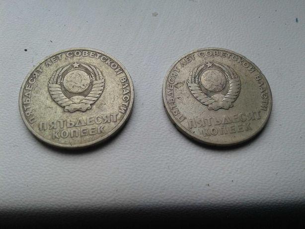 50 копеек 50 лет советской власти монетаы