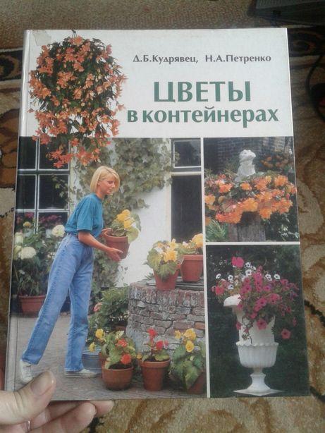 Цветы в контейнерах Кудрявец Петренко уход за цветами цветы советы