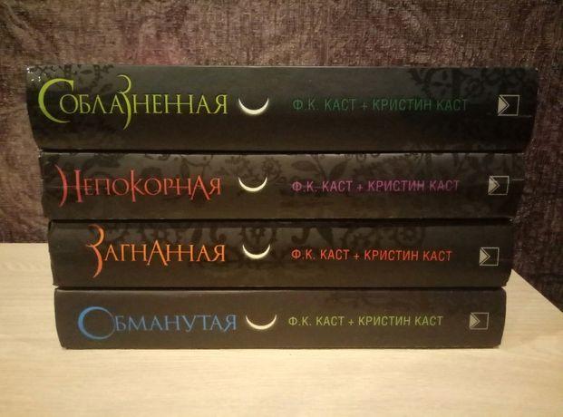 Ф.К.Каст + Кристин Каст (4 книги)
