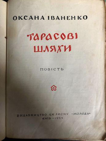Тарасові шляхи 1954