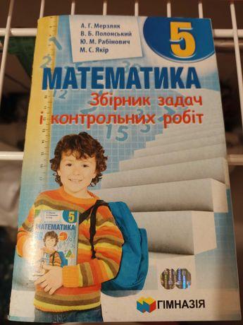 Математика 5 кл Мерзляк