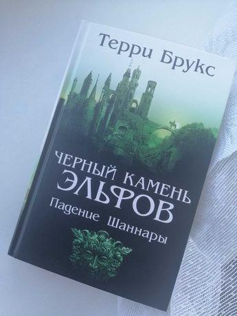 Книга Черный камень эльфов