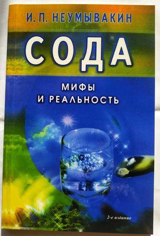 "Книга ""Сода"", І.П.Неумивакін"