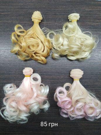Трессы волосы для кукол локоны 15 см