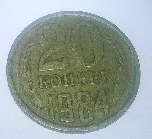 20 копеек СССР 1984 года Торг