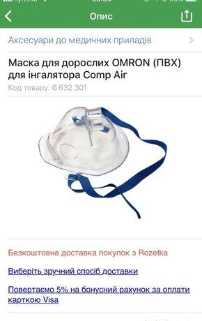 Маска Omron, для інгалятора Comp Air