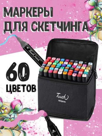 Набор скетч-маркеров 60 шт. для рисования двусторонних Touch