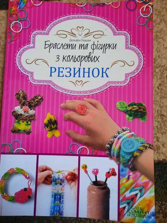 Книжка для плетіння з резинок