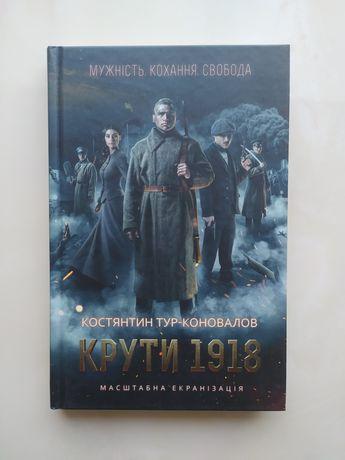 """Книга """"Крути 1918"""" К.Тур-Коновалов"""