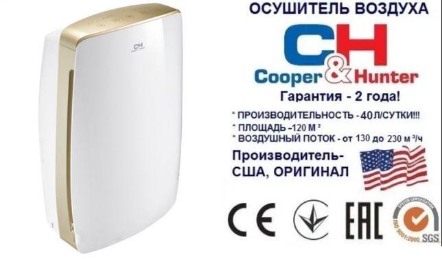 Осушитель воздуха,осушувач повітря CH-D016WDN6-40 л/с,новый,2 г гарант