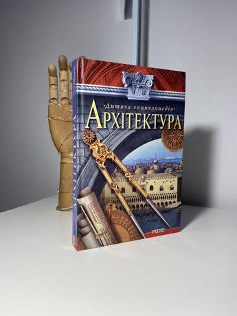 Дитяча енциклопедія «Архітектура»