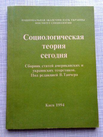 Книга - Танчер В.В. - Социологическая теория сегодня (сборник статей)