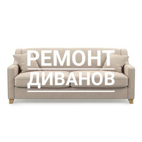 Ремонт диванов, Ремонт мебели, Перетяжка мягкой мебели