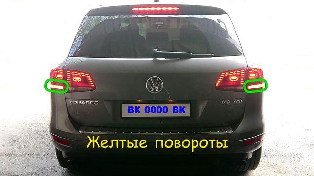 Переделаю задние фонари с USA в EU. Audi VW Passat CC, Tiguan, Touareg