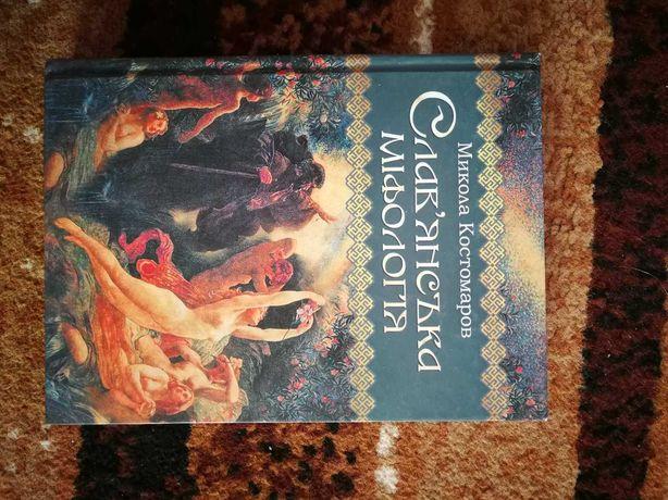 Костомаров - Слов'янська міфологія