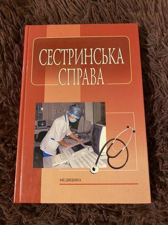 Книжка Сестринська справа. Книга по медицині