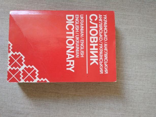 Продам словник українсько-англійський,англійсько-український.