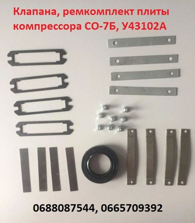 Клапана, пластины, ремкомплект плиты компрессора СО-7Б, У-43102А