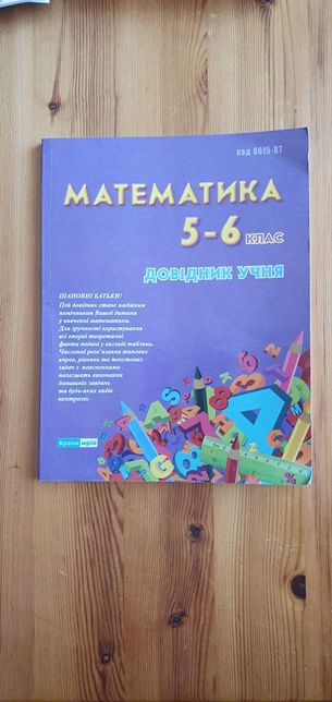 Математика 5-6 класс довідник учня