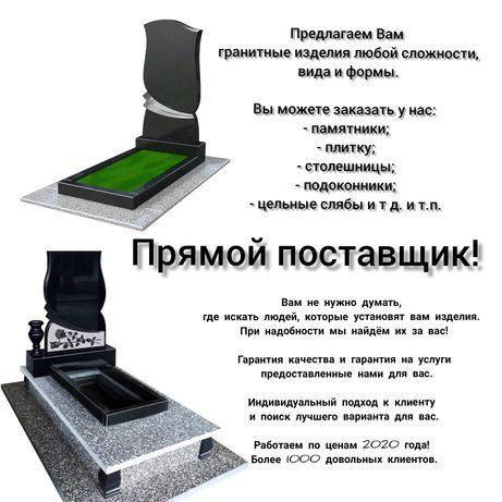 Изделия из гранита. Памятники, ступени, столешницы, подоконники