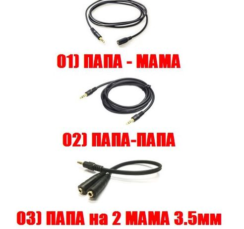 Кабель переходник аудио 1на2 1м 3.5 мм ПАПА/МАМА удлинитель двойник