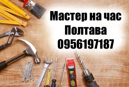 Мастер на час Полтава, ремонт мебели, муж на час, сантехник, электрик