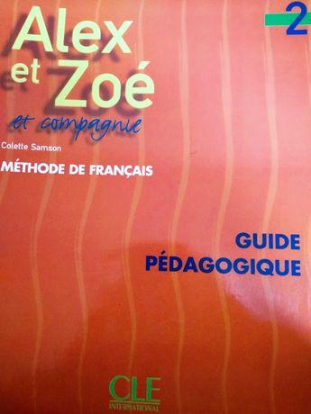 Підручники з французької мови