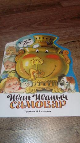 Детская книга. Иван Иваныч Самовар.