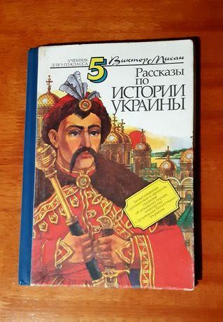 Книга История Украины рассказы для 5 класса школа книги учебник